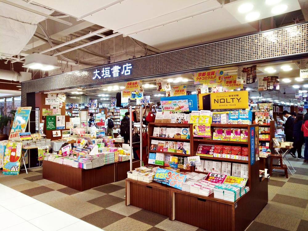 京都駅近くの本屋さん 大垣書店 京都ヨドバシ店