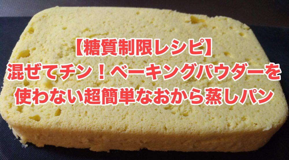お から 蒸し パン サンドイッチ
