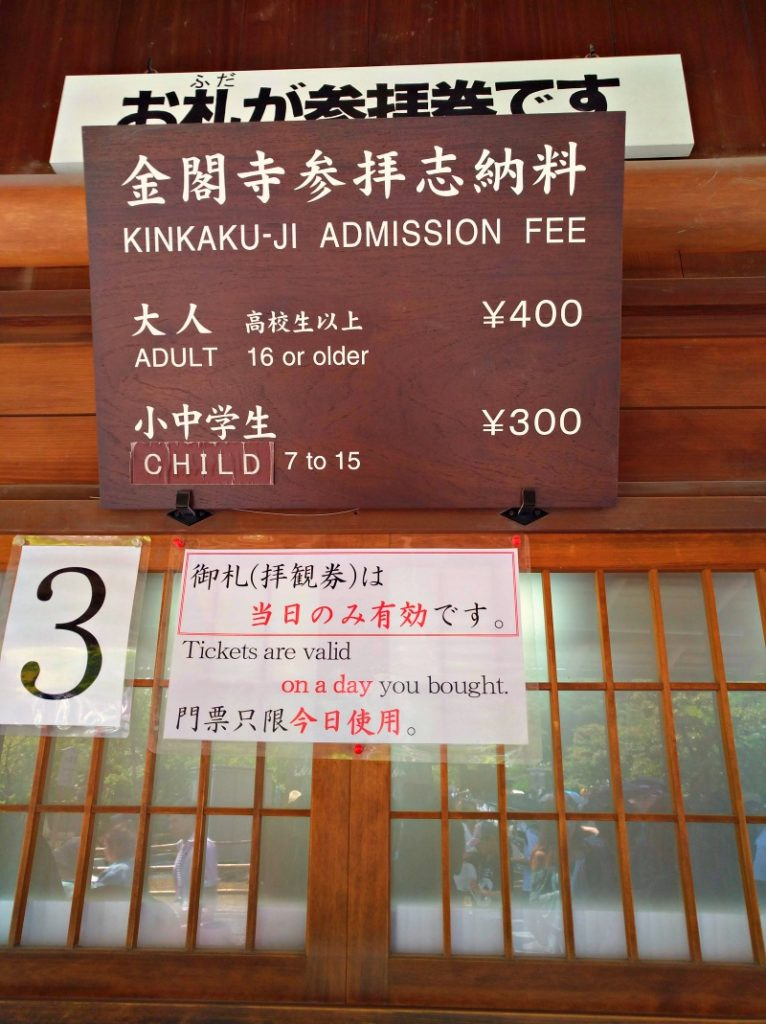 金閣寺の参拝料
