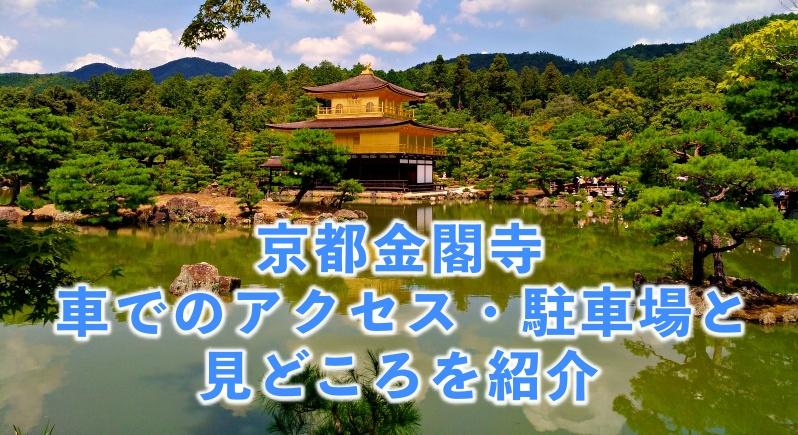 京都金閣寺、車でのアクセス・駐車場と見どころを紹介