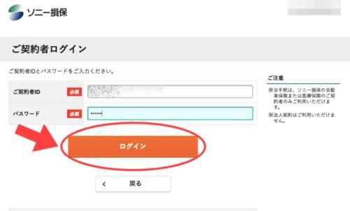 ご契約者IDとパスワードを入力してログインをクリック