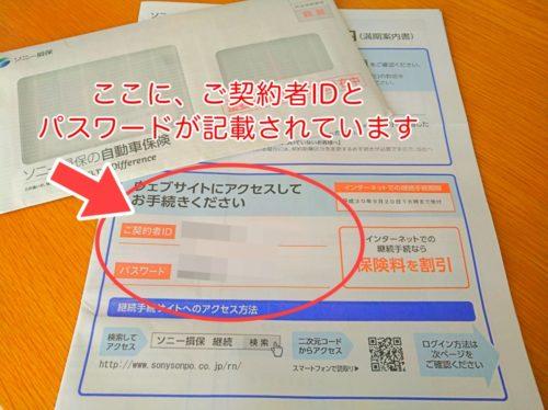 満期案内書に記載された契約者IDとパスワード