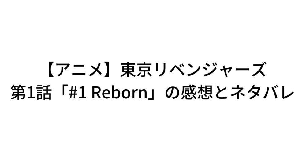 【アニメ】東京リベンジャーズ 第1話「#1 Reborn」の感想とネタバレ「中学時代付き合った、人生唯一の彼女、橘日向が死んだらしい…」