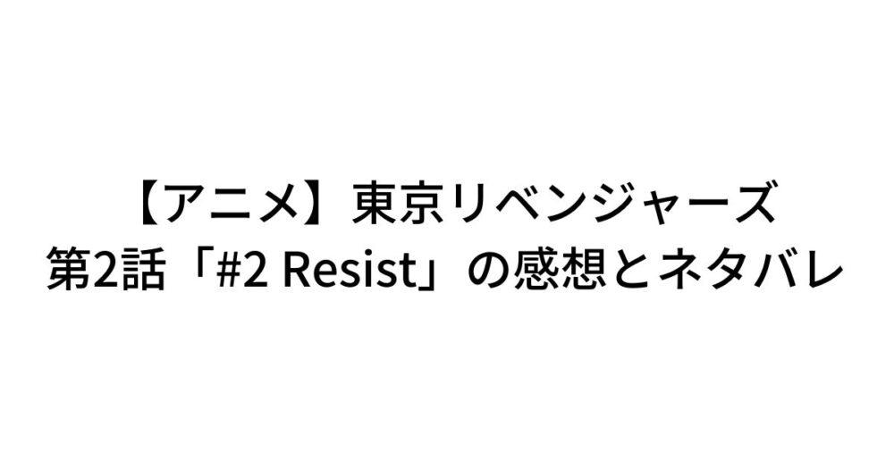 【アニメ】東京リベンジャーズ 第2話「#2 Resist」の感想とネタバレ